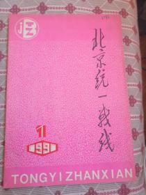 创刊号:北京统一战线