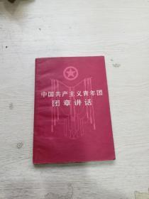 中国共产党主义青年团团章讲话