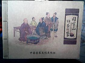 连环画:《司空山禅茶的故事》