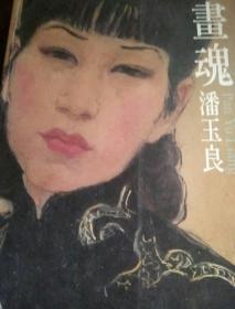 画魂潘玉良(展览图录)
