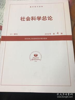 社会科学总论2018年4期