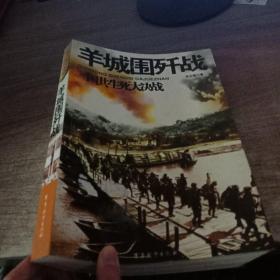 羊城围歼战-国共生死大决战