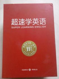超速学英语(精装带盒全11册)