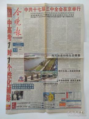 今晚报2008年10月13日【1-24版】中共十七届三中全会在京举行