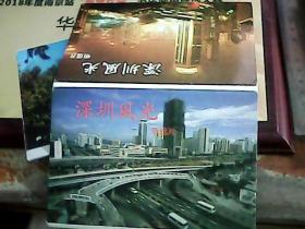 深圳风光 明信片6张