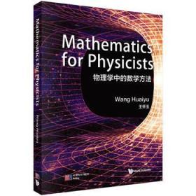 物理学中的数学方法(英文版)