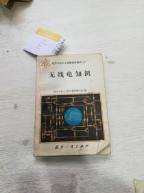 电子工业工人初级技术教材(三)无线电知识(扉页字迹)