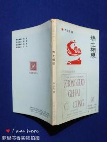 中国歌海词丛:热土相思(卢云生签赠本)