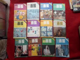 怀旧收藏杂志《富春江连环画》1985年12期全浙江人民美术代号32-6