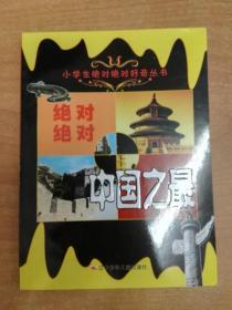 绝对绝对中国之最(小学生绝对绝对好奇丛书)