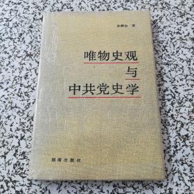 唯物史观与中共党史学(作者张静如签名.保真)