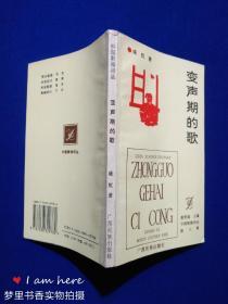 中国歌海词丛:变声期的歌(咏红签赠本)