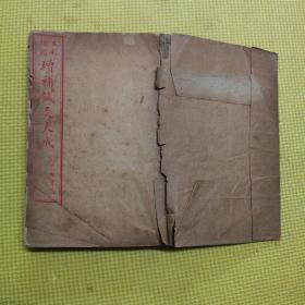 彩绘图增补针灸大成 线装 6册全【合订本】