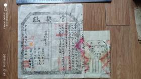 民国地契房照类-----中华民国20年山西省平陆县政府