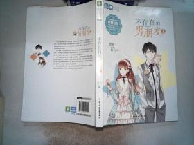 意林:轻文库美少年系列06--不存在的男朋友Ⅰ