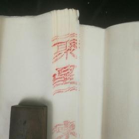 【安徽省泾县金星纸业聚星牌拣选特净】 三尺40张