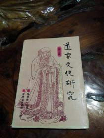 道家文化研究 第三辑