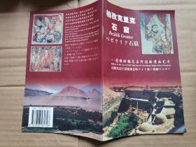 柏孜克里克石窟:感悟回鹘高昌汗国的壁画艺术