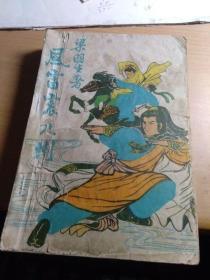 风雷震九州 上 无版权页