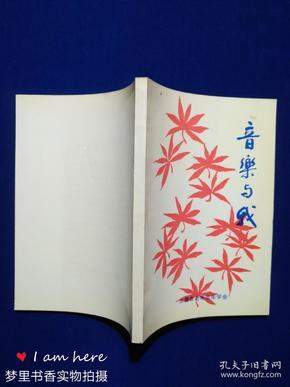 音乐与我(田沛泽钤印签赠本)