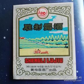 湖北黄梅县酒厂,胜利露酒商标