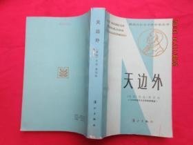 天边外:获诺贝尔文学奖作家丛书(馆藏)