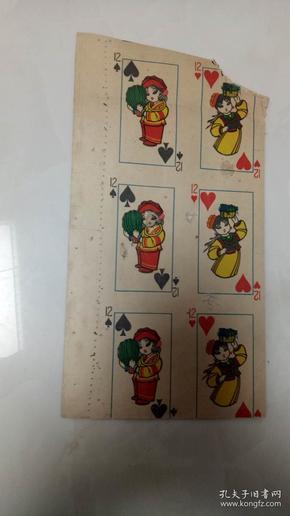 文革:丰收文娱片Q(菏泽印刷厂1971年生产的第一批扑克产品)菏泽印刷厂首次生产