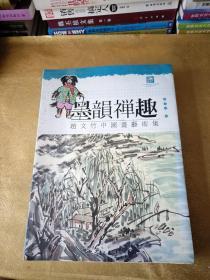 墨韵禅趣:赵文竹中国画艺术集