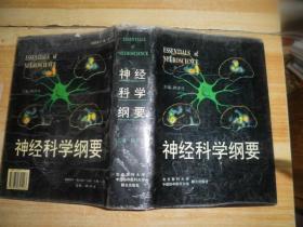 神经科学纲要