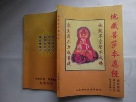 地藏菩萨本愿经 佛经图说 张德宝绘画 【连环画】