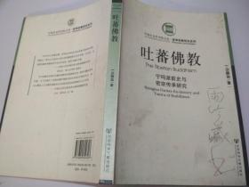 吐蕃佛教:宁玛派前史与密宗传承研究:Nyingma parties ex-history and tantra of buddhism