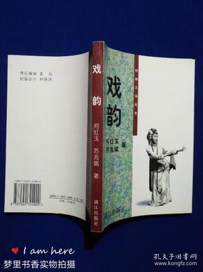 戏韵——桂林文场戏考(何红玉签赠本)