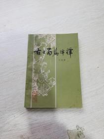 古文百篇译释(学生自学用书)