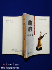 曲韵——广西文场音乐研究(何红玉签赠本)