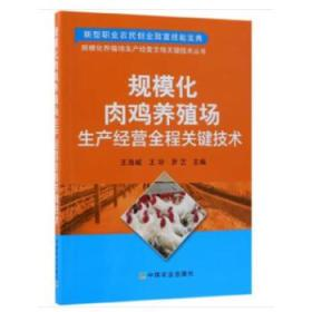 规模化肉鸡养殖场生产经营全程关键技术/规模化养殖场生产经营全程关键技术丛书