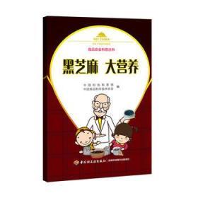 黑芝麻大营养-食品安全科普丛书