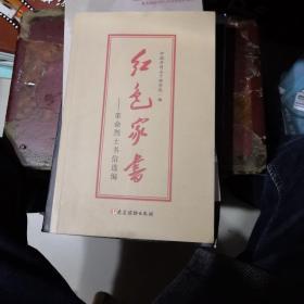 红色家书一革命烈士书信选编