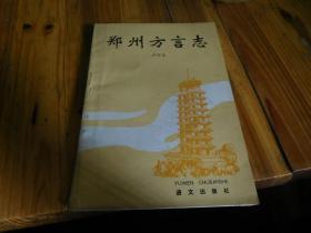 郑州方言志(92年1版1印、印1200册)