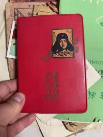 雷锋日记本 ,记录有某电信局话务员 1966-1969年文革日记!