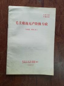 【毛主席论无产阶级专政(初编,修改本)