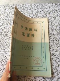 罗密欧与朱丽叶 上海音乐出版社