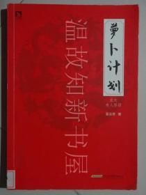 萝卜计划:北大奇人怪招  (正版现货)