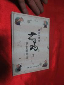 老子说  || :智者低语—— 蔡志忠漫画