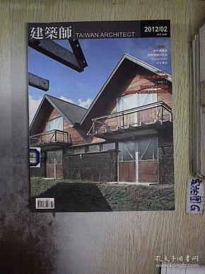 建筑师 2012  2