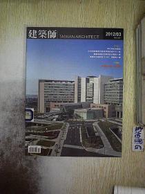 建筑师 2012  3