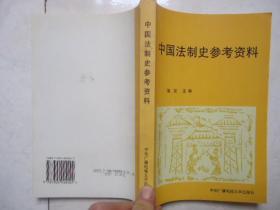 中国法制史参考资料