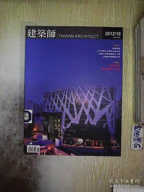建筑师 2012  10