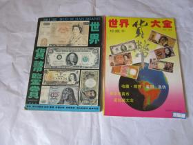 世界货币鉴赏   【单本】