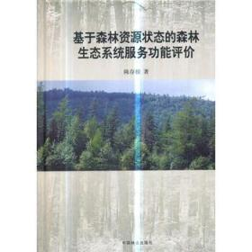 基于森林资源状态的森林生态系统服务功能评价