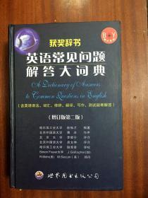 库存无瑕疵英语常见问题解答大词典第二版 增订版  A  DICTIONARY of  Ansers to Common Questions in English
